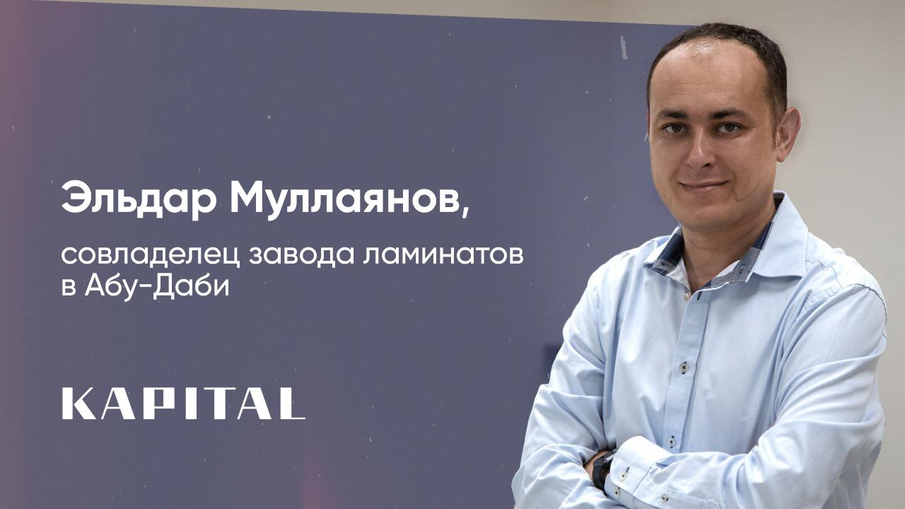 Как узбекский бизнесмен стал совладельцем единственного в Абу-Даби завода по производству ламината с оборотом в 10 миллионов евро в год