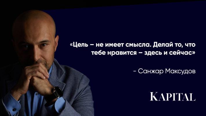 Ресторатор Санжар Максудов о лучшей инвестиции в саморазвитие