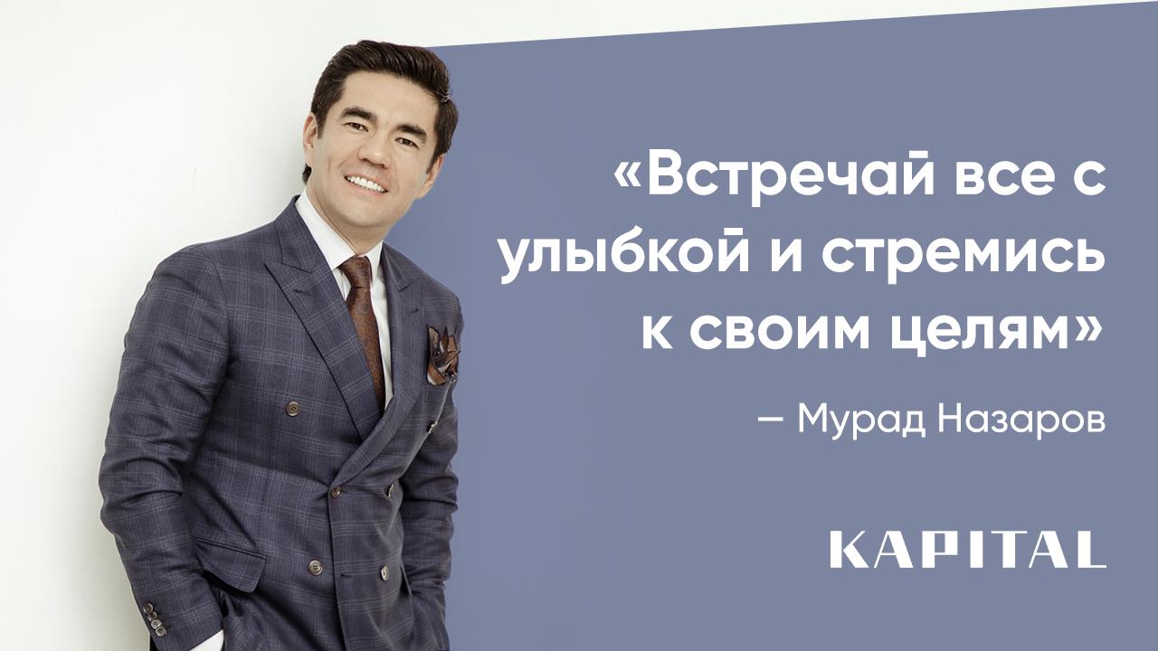 Основатель строительно-девелоперской компании Murad Buildings Мурад Назаров о своих правилах ведения бизнеса