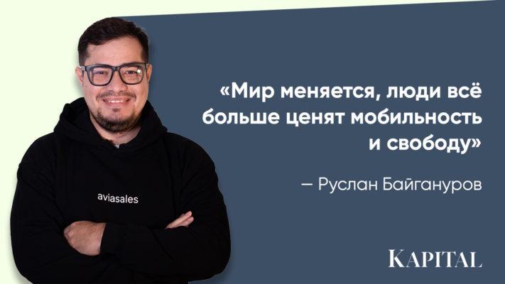 Руслан Байгануров о плюсах и минусах нового формата работы Remote-first, которого компания придерживалась еще до пандемии