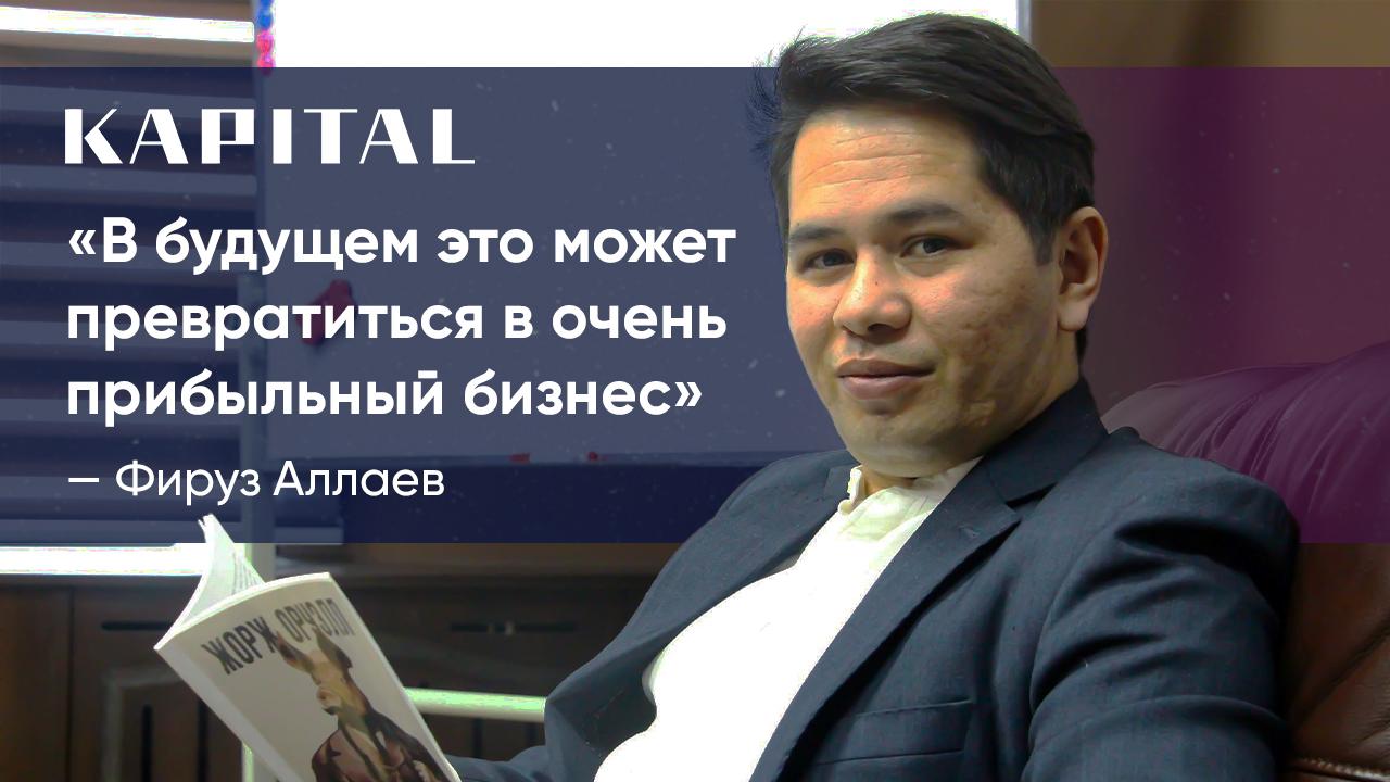 Основатель Asaxiy.uz о том, как открыть интернет-магазин с оборотом в несколько сотен миллионов сум