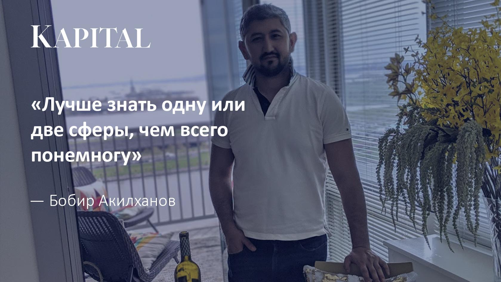 Бобир Акилханов рассказал, как стать специалистом c хорошей зарплатой