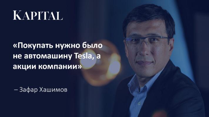 Зафар Хашимов рассказал о том, как он впервые купил Tesla