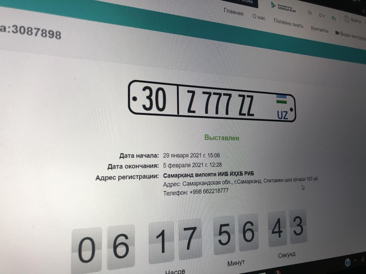 Самый дорогой номер в Узбекистане перевыставили на продажу