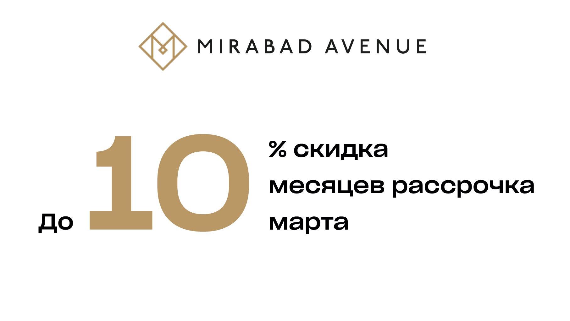 Mirabad Avenue: 10 месяцев беспроцентной рассрочки