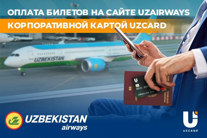 Покупка билетов по корпоративным картам Uzсard стала доступна на сайте UzAirways