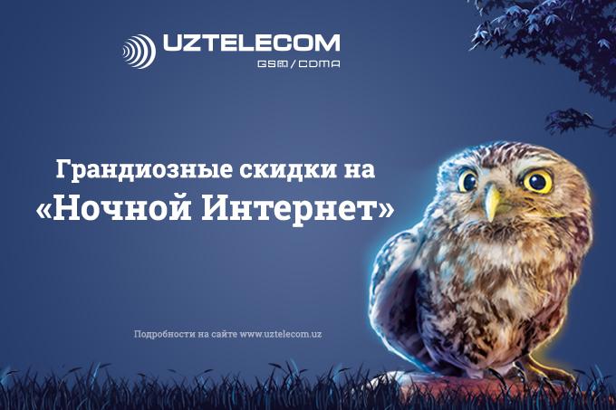 Магия ночного интернета от UZTELECOM
