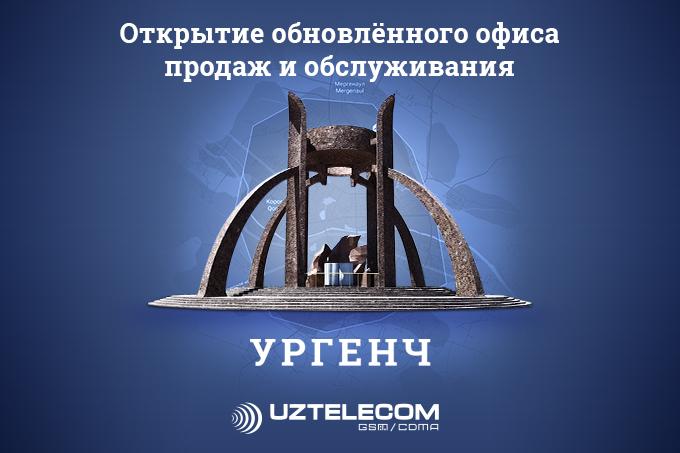Обновленный офис продаж и обслуживания UZTELECOM распахнул двери для своих абонентов в городе Ургенче