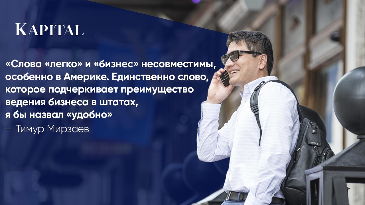 Топливо, тракинг и транспортный консалтинг. Тимур Мирзаев о восьмилетнем опыте работы и особенностях ведения бизнеса в траковой индустрии США