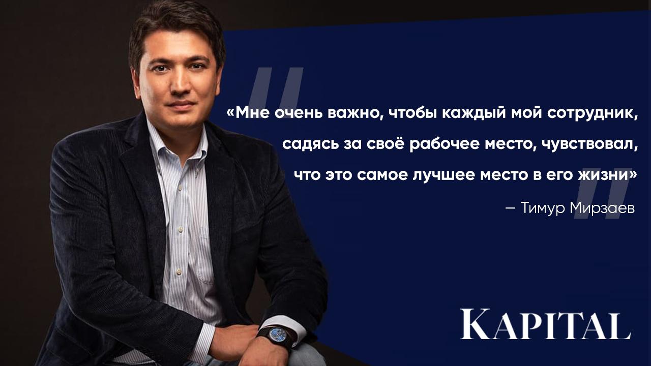 Узбекский бизнесмен и основатель нескольких успешных компаний в США о том, почему не жалеет средств в собственную команду