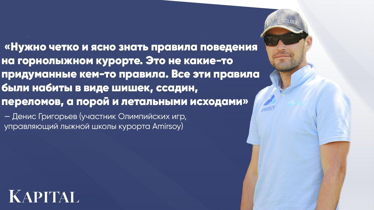 Участник Олимпийских игр и профессиональный горнолыжник Узбекистана об ответственности за человеческие жизни и отдыхе в горах