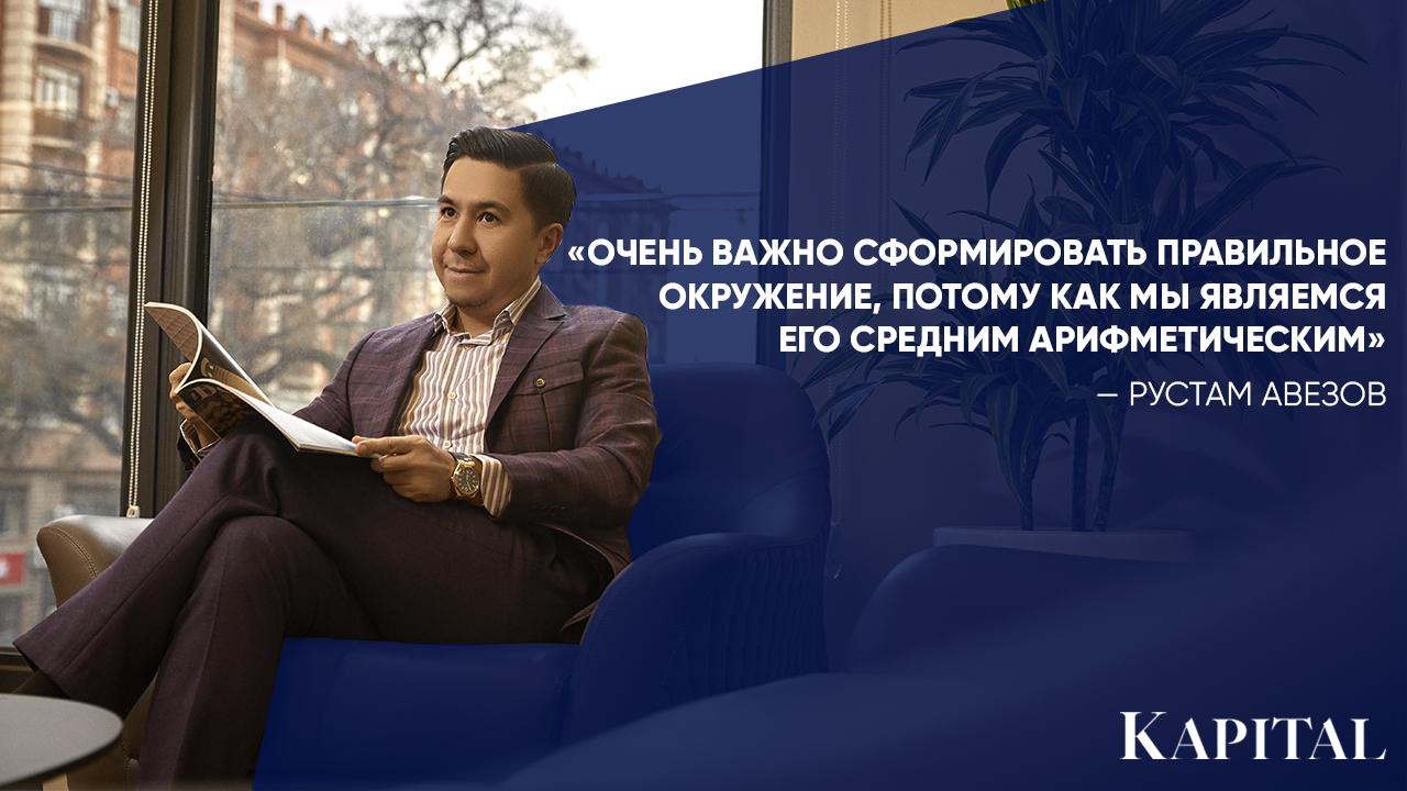 Владелец инвестиционного фонда и IT компании Рустам Авезов о том, почему бизнес-план это всего лишь бумага