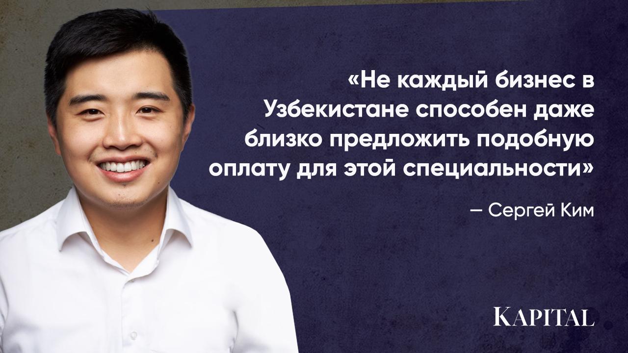 Сергей Ким о возрастающей потребности в аналитиках и преимуществе компаний с данной позицией на фоне остальных