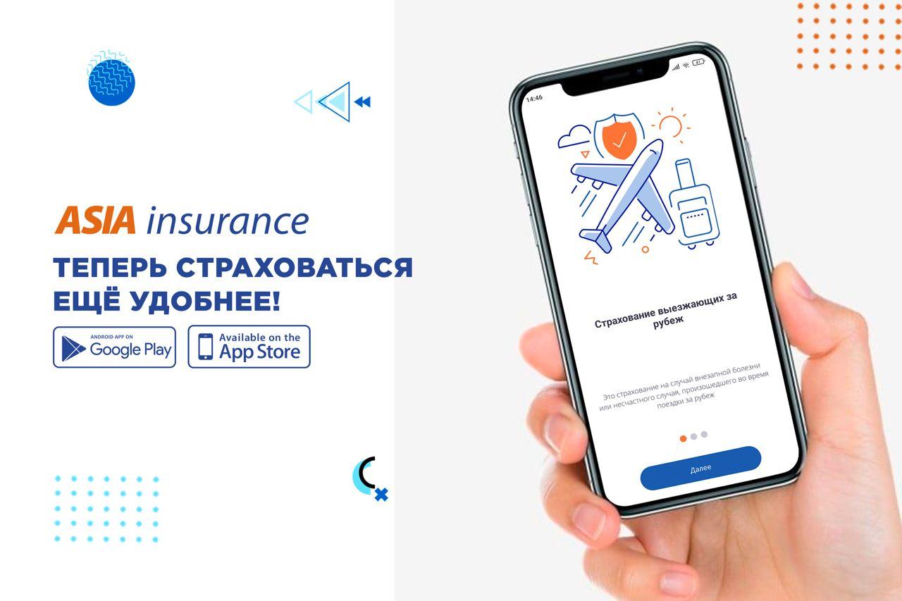Страховая компания Asia Insurance запускает мобильное приложение для приобретения страхового полиса
