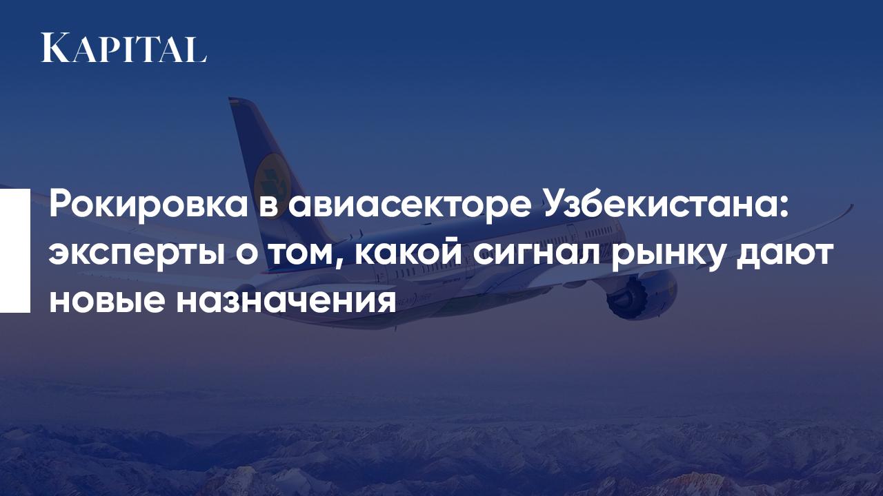 Рокировка в авиасекторе Узбекистана: эксперты о том, какой сигнал рынку дают новые назначения