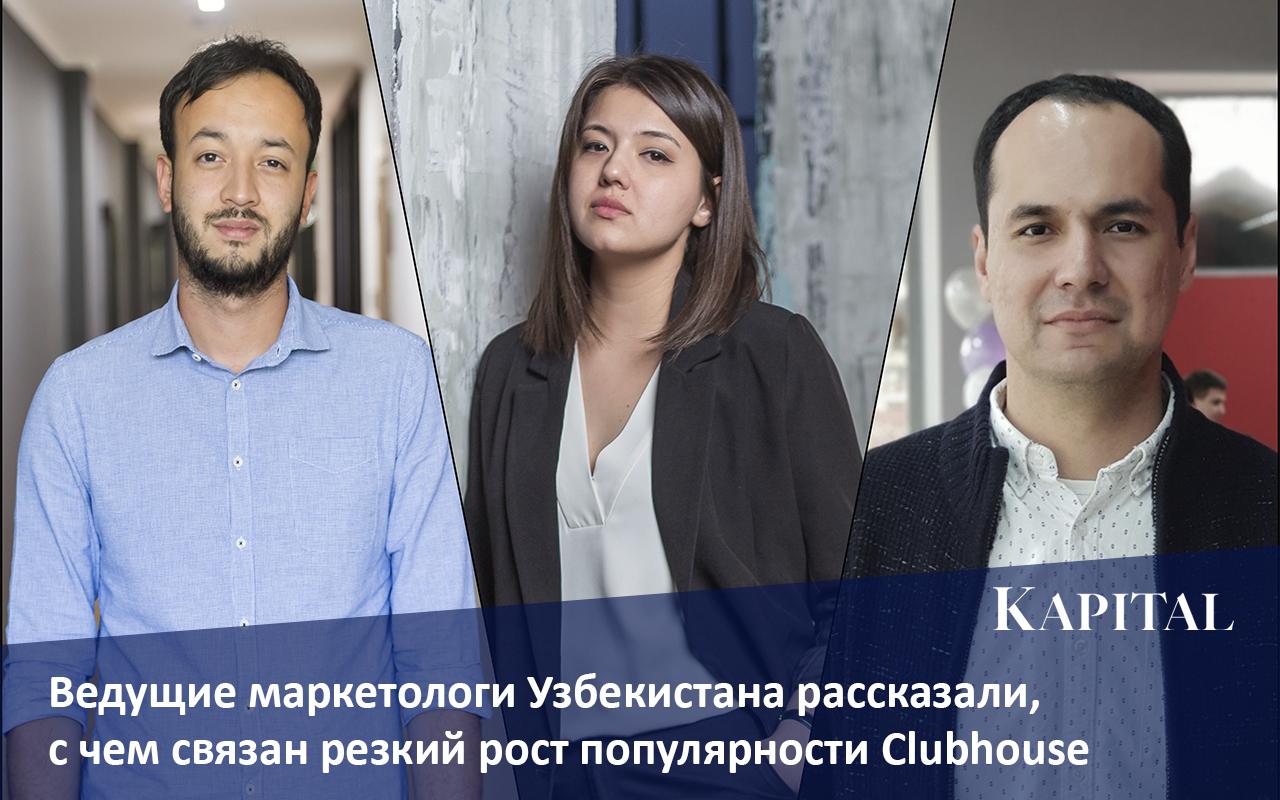 Ведущие маркетологи Узбекистана рассказали, с чем связана популярность Clubhouse