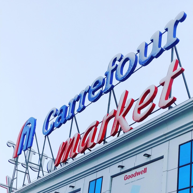 Carrefour планирует вдвое увеличить продажи в Узбекистане и СНГ