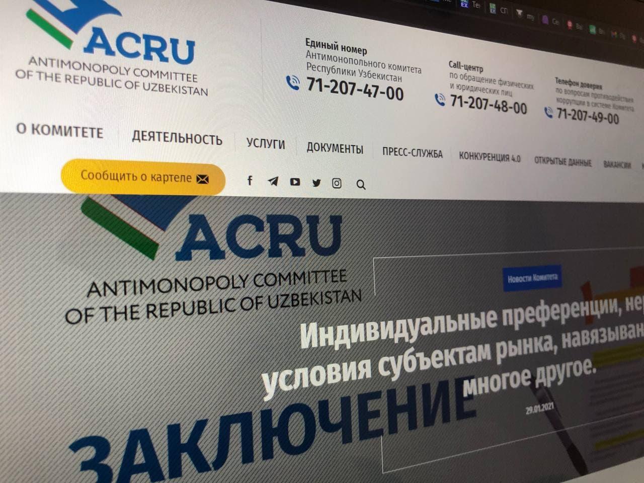 Антимонопольный комитет объявил конкурс почти на 1 млрд сумов