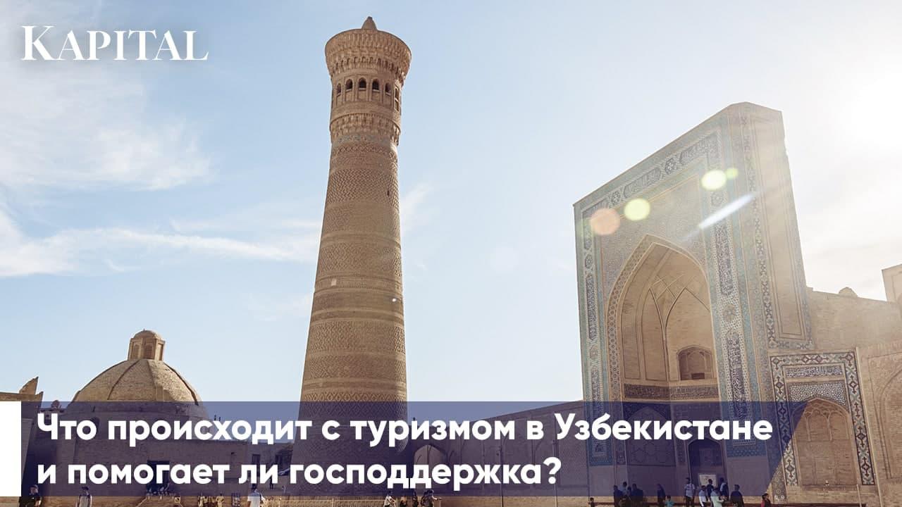 Что происходит с туризмом в Узбекистане и помогает ли господдержка?