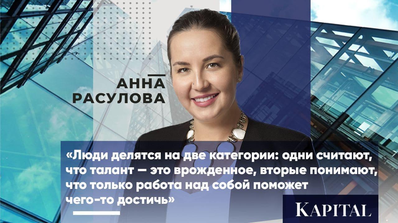 Из Ташкента в Кремниевую долину: Анна Расулова о том, как работала в eBay, PayPal и Google и ради чего уволилась