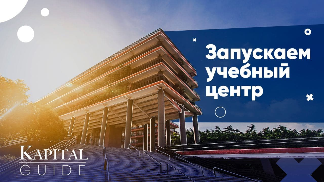Гайд: как запустить учебный центр в Узбекистане