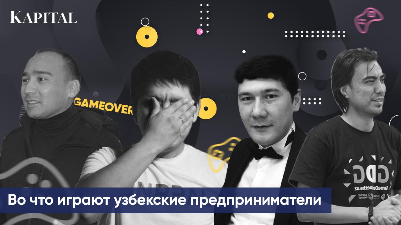 Во что играют узбекские предприниматели