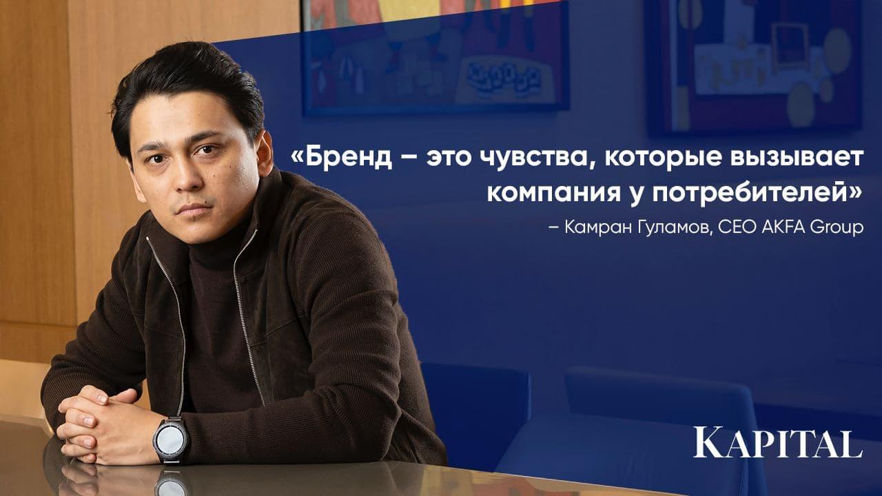 Камран Гуламов поделился мнением, как удержать статус бренда AKFA Group, несмотря на хейт