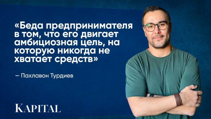 Основатель бренда Black Quail Пахлавон Турдиев о собственным отношении к деньгам и инвестициям