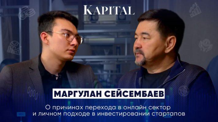 Маргулан Сейсембаев – об инвестициях в онлайн сектор и отношениях с Узбекистаном