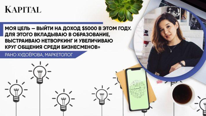 Сколько зарабатывает и как тратит деньги маркетолог в Ташкенте