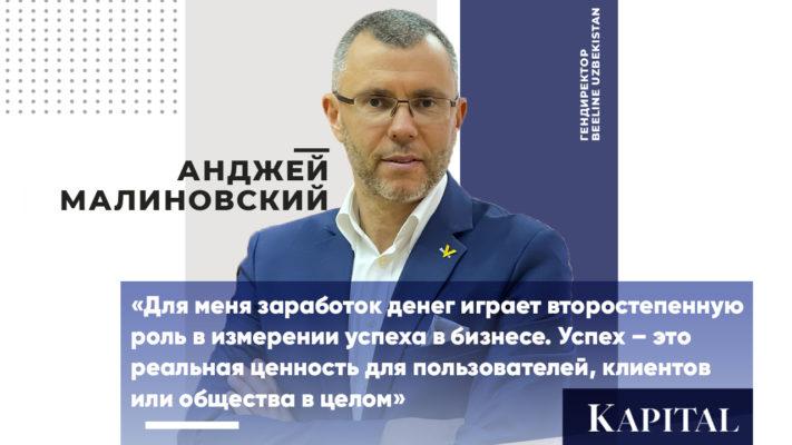 Правила бизнеса нового гендиректора Beeline Uzbekistan