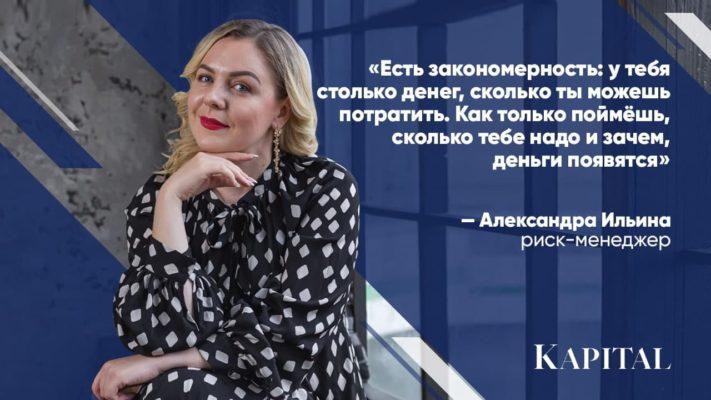 Сколько зарабатывает и как тратит деньги риск-менеджер в Ташкенте