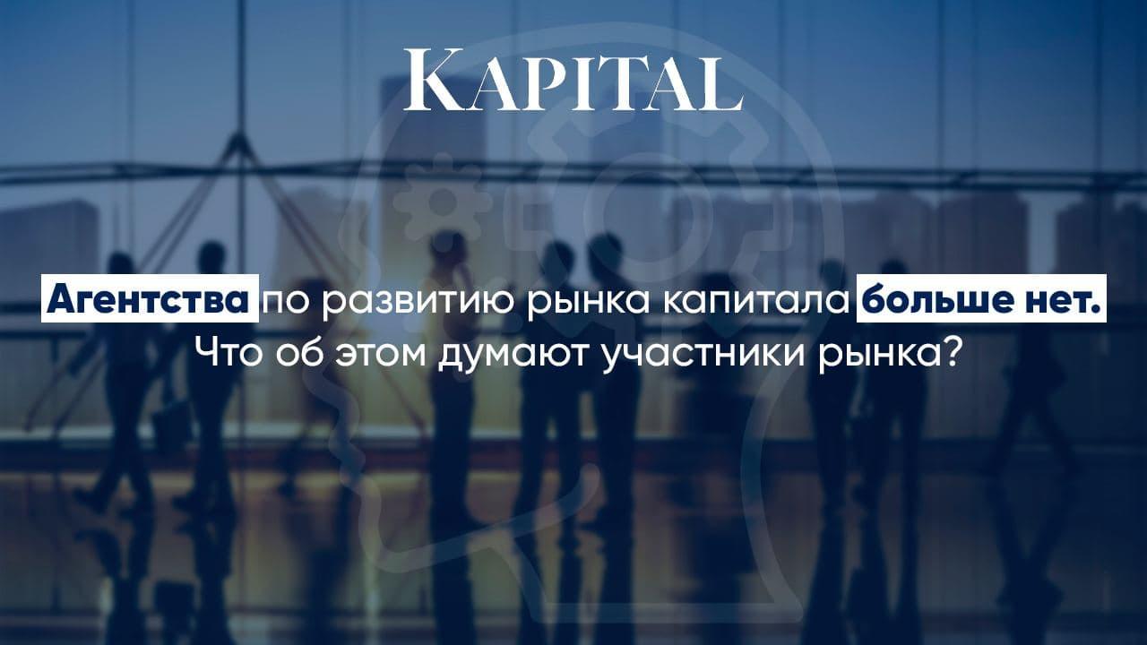 Агентства по развитию рынка капитала больше нет. Что об этом думают участники рынка?