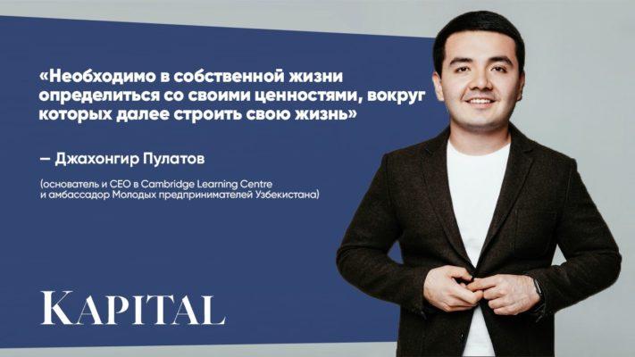 CEO Cambridge Learning Centre и амбассадор Молодых предпринимателей Узбекистан об опасности воздействия «зоны комфорта»