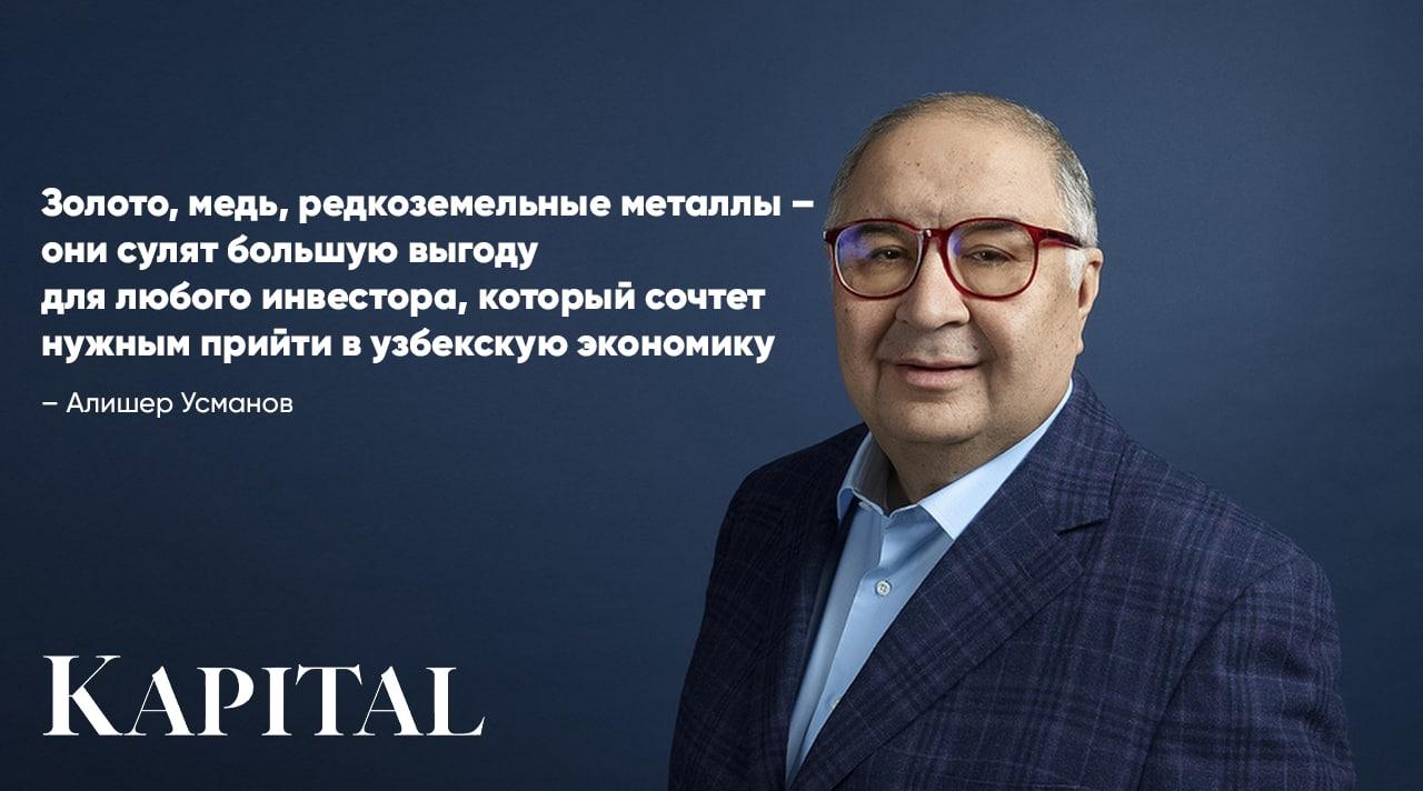 Усманов назвал сферы Узбекистана, в которые выгодно инвестировать