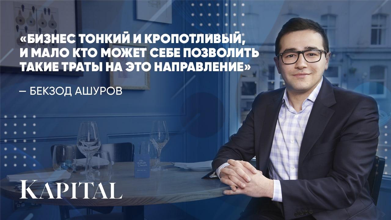 CEO сети кофеен Bon! Бекзод Ашуров о том, что значит открыть шоколадную фабрику в Узбекистане
