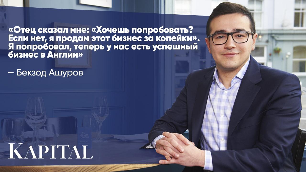 СЕО сети кофеен Bon! Бекзод Ашуров о лучшем решении в бизнесе