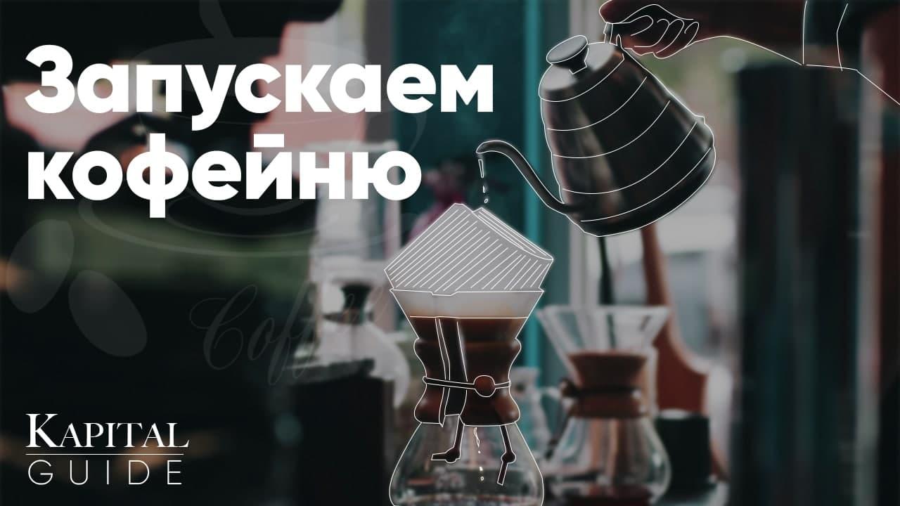 Гайд: почему сейчас самое время открывать кофейню в Ташкенте и как это сделать