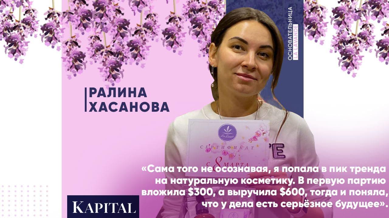 Основательница La Lavande о том, как создала бренд органической косметики на кухне, а теперь строит сеть магазинов в Ташкенте