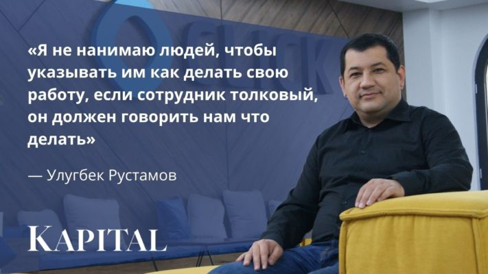 Генеральный директор платежной системы CLICK Улугбек Рустамов о собственном принципе найма сотрудников