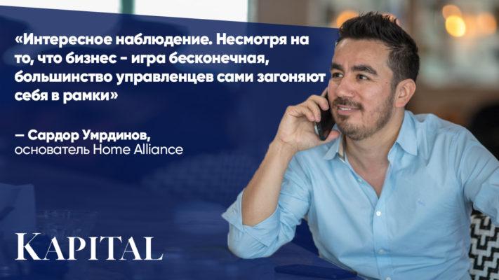 Основатель компании Home Alliance Сардор Умрдинов, которую оценили в $80 миллионов, поделился собственными правилами бизнеса
