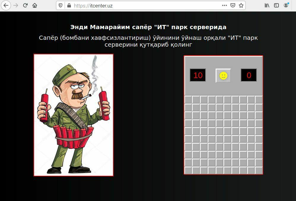 Сайт IT-Центра взломали