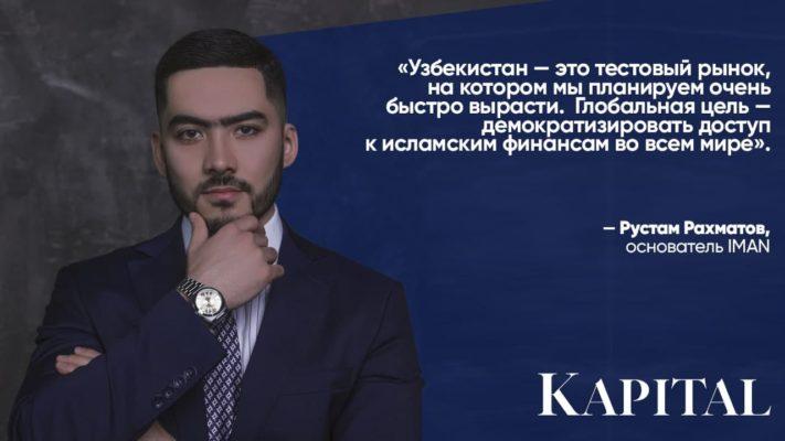 IMAN: как три инвестбанкира из Узбекистана придумали стартап для борьбы с экономическим неравенством и привлекли $2 млн инвестиций из США