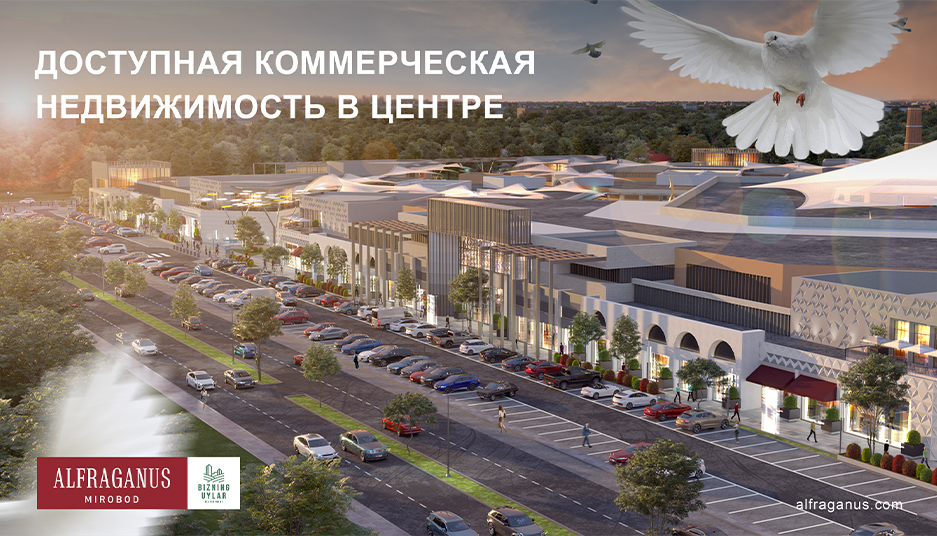 Почему стоит выбрать торговый квартал Alfraganus для развития высокодоходного бизнеса
