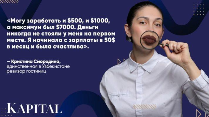 Сколько зарабатывает и как тратит деньги ревизор гостиниц в Ташкенте