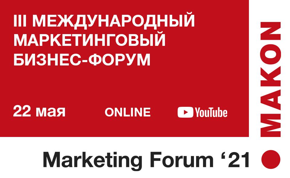 В Ташкенте пройдет Третий международный маркетингвый бизнес-форум MAKON Marketing Forum 2021