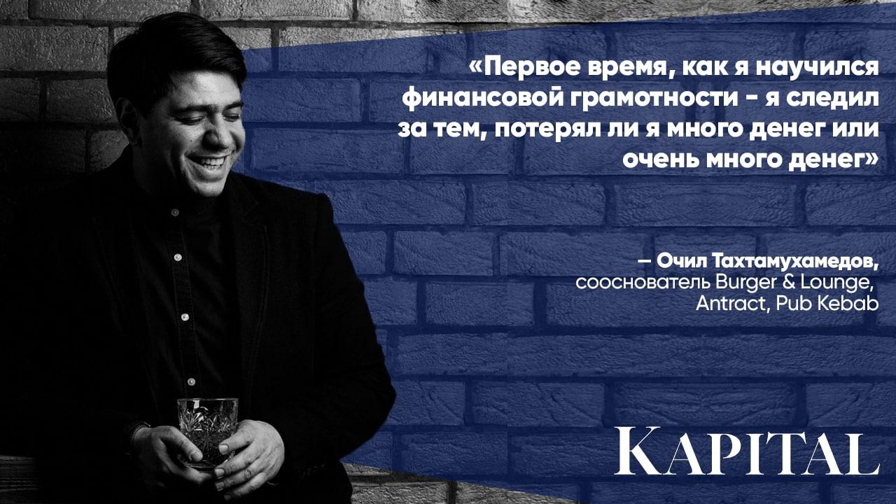 Сооснователь нескольких успешных заведений Очил Тахтамухамедов о собственных правилах ведения бизнеса