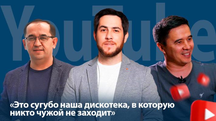 Основатели популярных YouTube-каналов Узбекистана поделились, прибыльно ли вести свой блог в видеохостинге