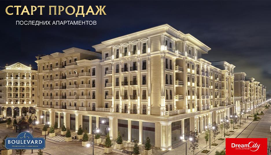 Жилой комплекс Boulevard объявляет об открытии продаж эксклюзивных апартаментов в Tashkent City