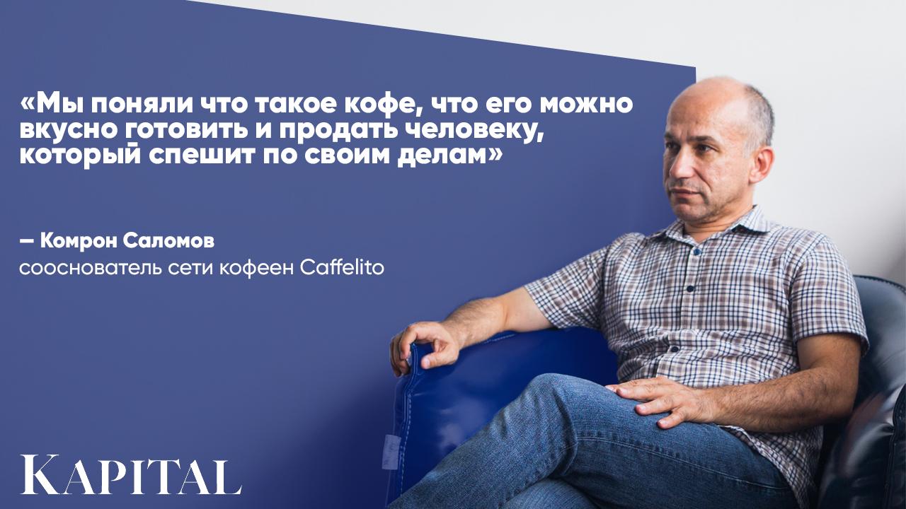 Основатель сети кофеен Caffelito Комрон Саломов о становлении рынка формата «take away» и расширении бизнеса путем франшизы